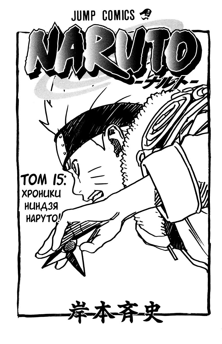 Манга Naruto / Наруто Манга Naruto Глава # 127 - Быть живым., страница 1