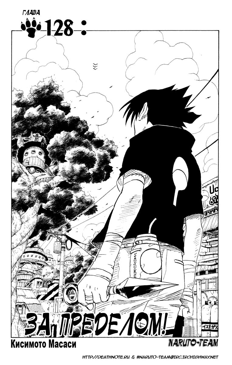 Манга Naruto / Наруто Манга Naruto Глава # 128 - За пределом!, страница 1