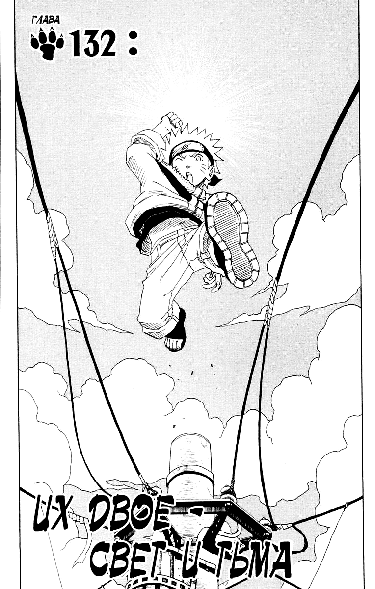 Манга Naruto / Наруто Манга Naruto Глава # 132 - Их двое - свет и тьма., страница 1