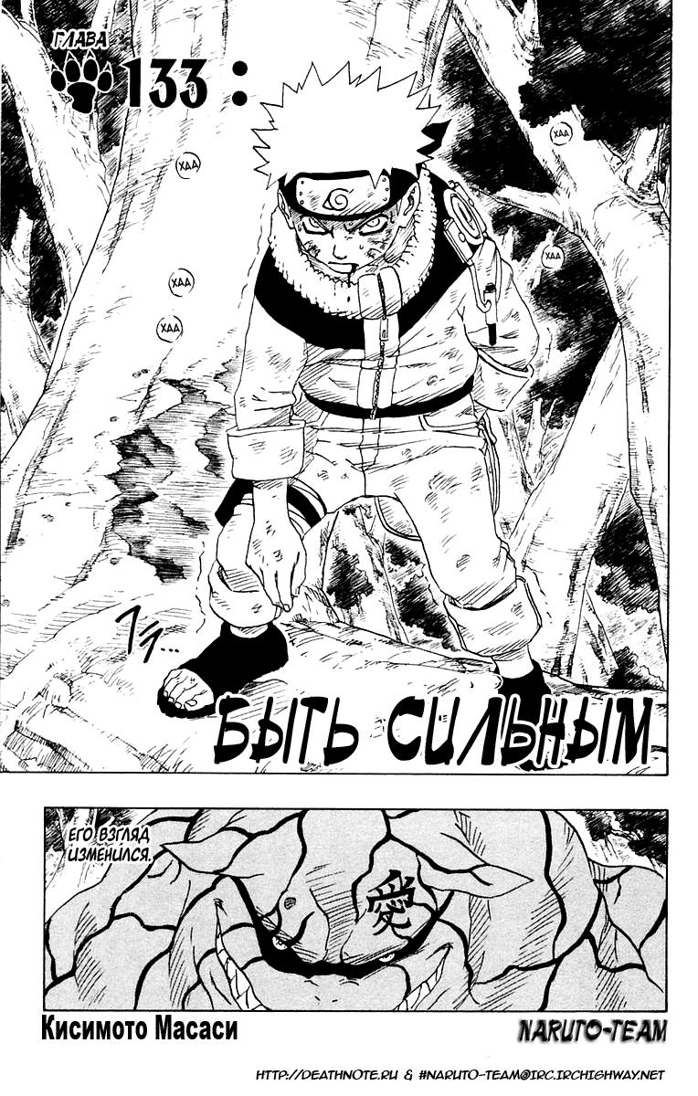 Манга Naruto / Наруто Манга Naruto Глава # 133 - Быть сильным., страница 1