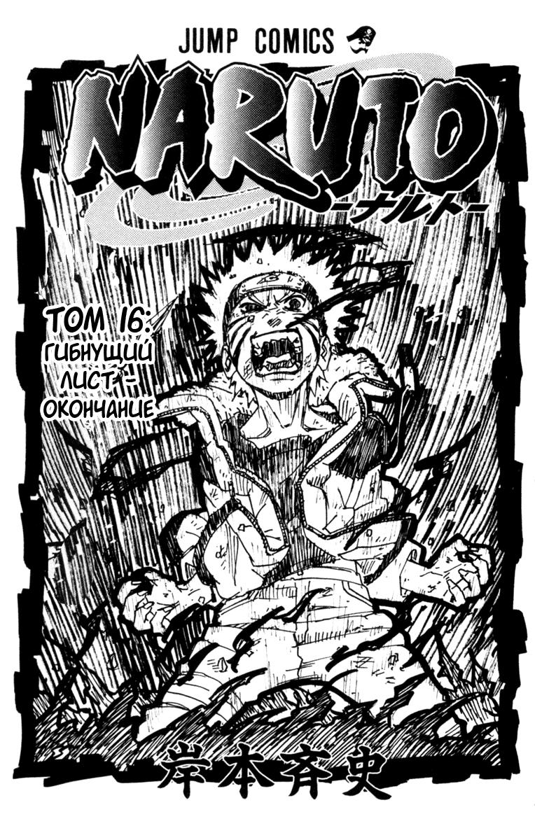 Манга Naruto / Наруто Манга Naruto Глава # 136 - Последний удар!, страница 1