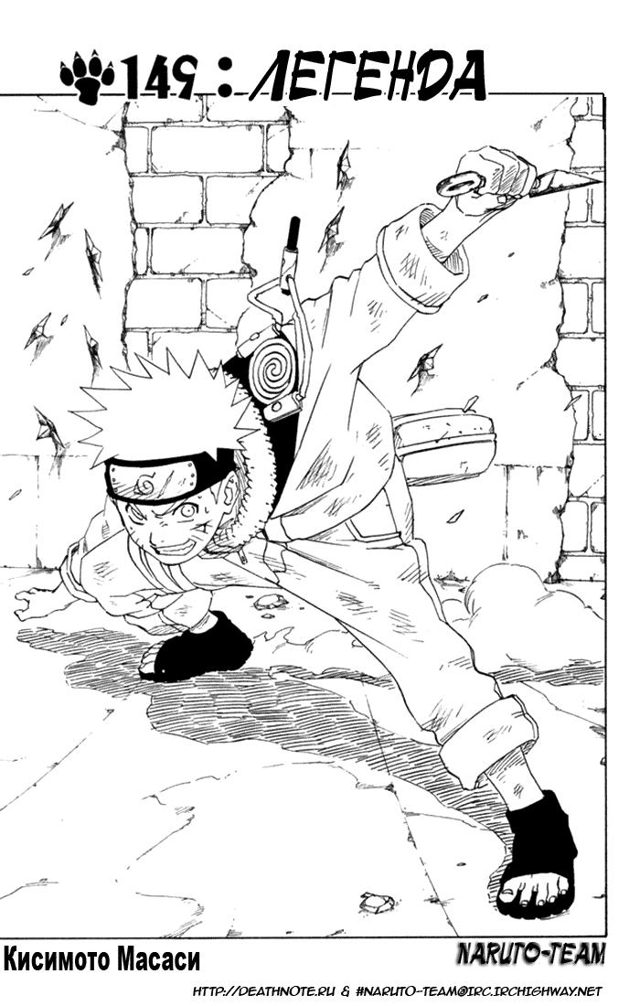 Манга Naruto / Наруто Манга Naruto Глава # 149 - Легенда., страница 1
