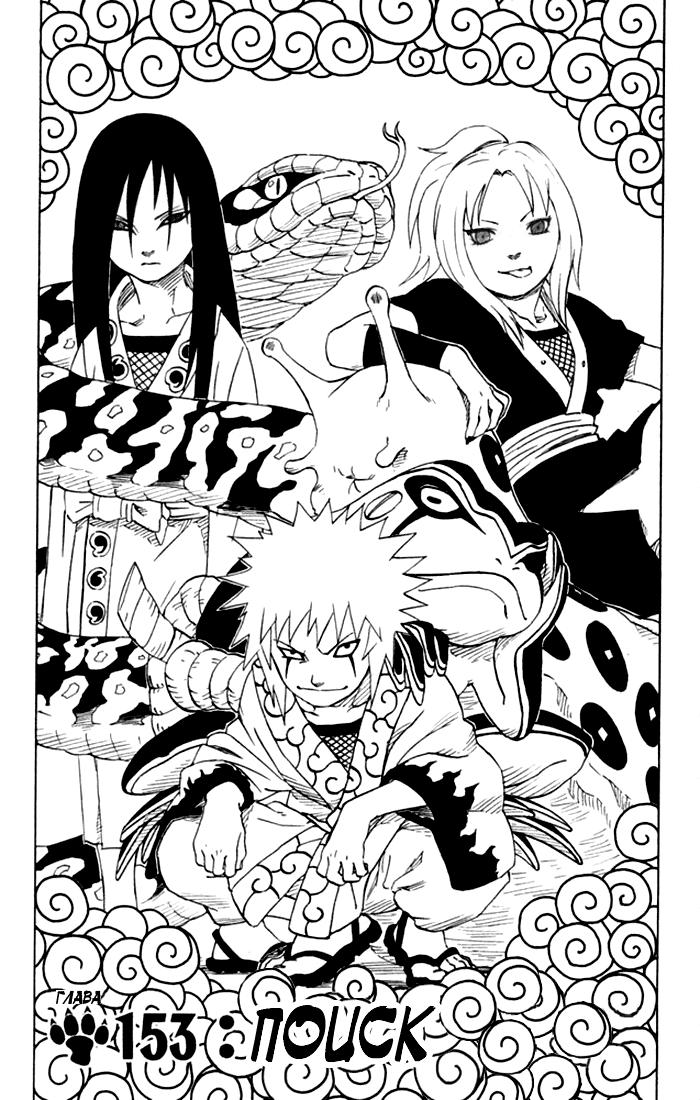 Манга Naruto / Наруто Манга Naruto Глава # 153 - Поиск., страница 1