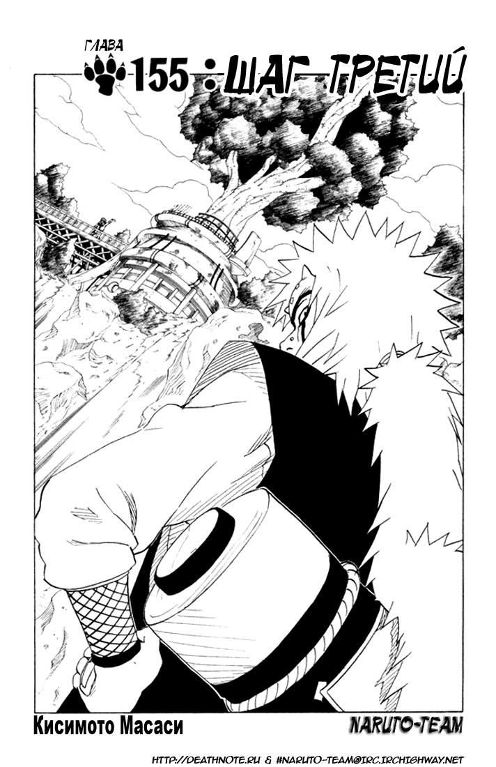 Манга Naruto / Наруто Манга Naruto Глава # 155 - Шаг третий., страница 1