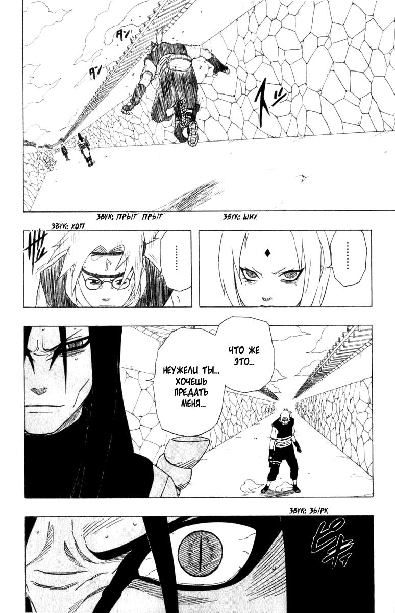 Манга Naruto / Наруто Манга Naruto Глава # 163 - Неугасимое ..., страница 10