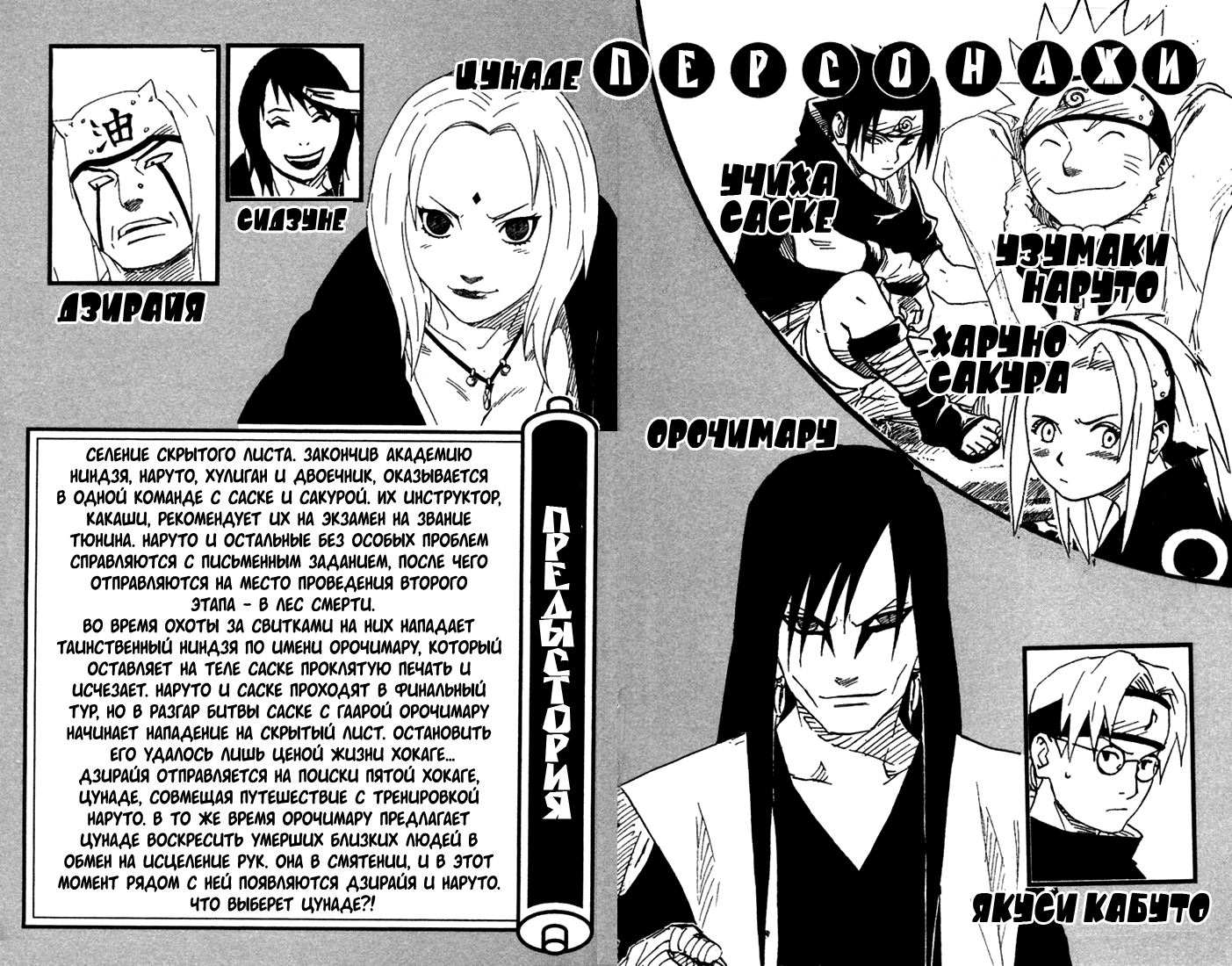 Манга Naruto / Наруто Манга Naruto Глава # 163 - Неугасимое ..., страница 2