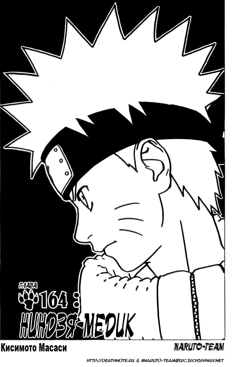 Манга Naruto / Наруто Манга Naruto Глава # 164 - Ниндзя-медик., страница 1