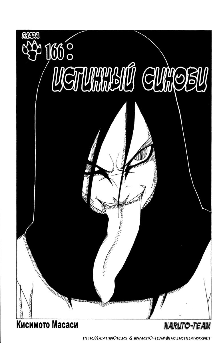 Манга Naruto / Наруто Манга Naruto Глава # 166 - Истинный синоби!, страница 1