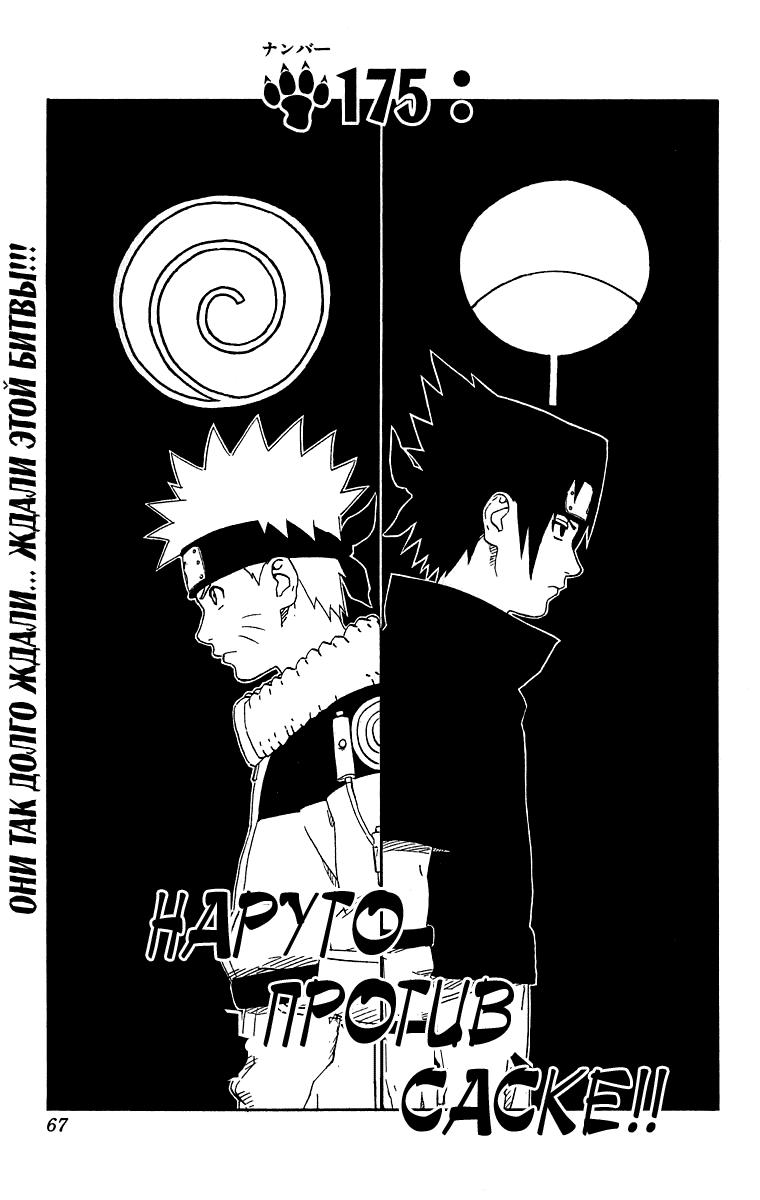 Манга Naruto / Наруто Манга Naruto Глава # 175 - Наруто против Саске!!, страница 1
