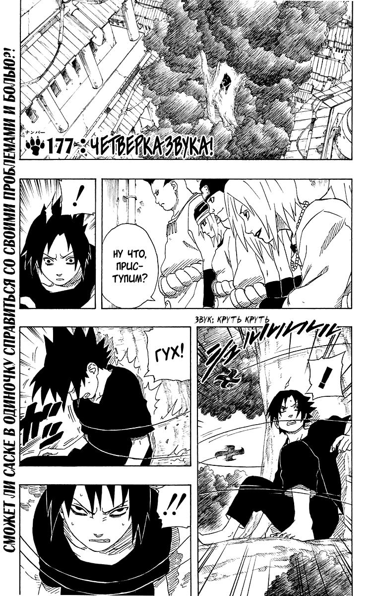 Манга Naruto / Наруто Манга Naruto Глава # 177 - Четверка звука!, страница 1