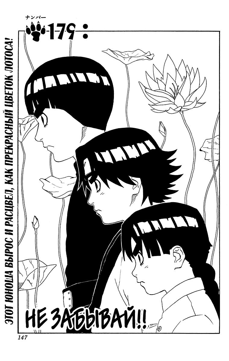 Манга Naruto / Наруто Манга Naruto Глава # 179 - Не забывай!, страница 1
