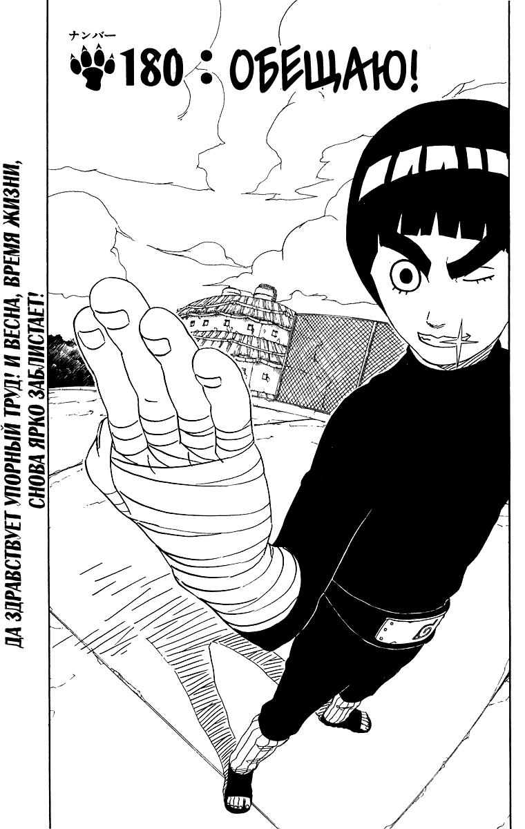 Манга Naruto / Наруто Манга Naruto Глава # 180 - Обещаю!, страница 1