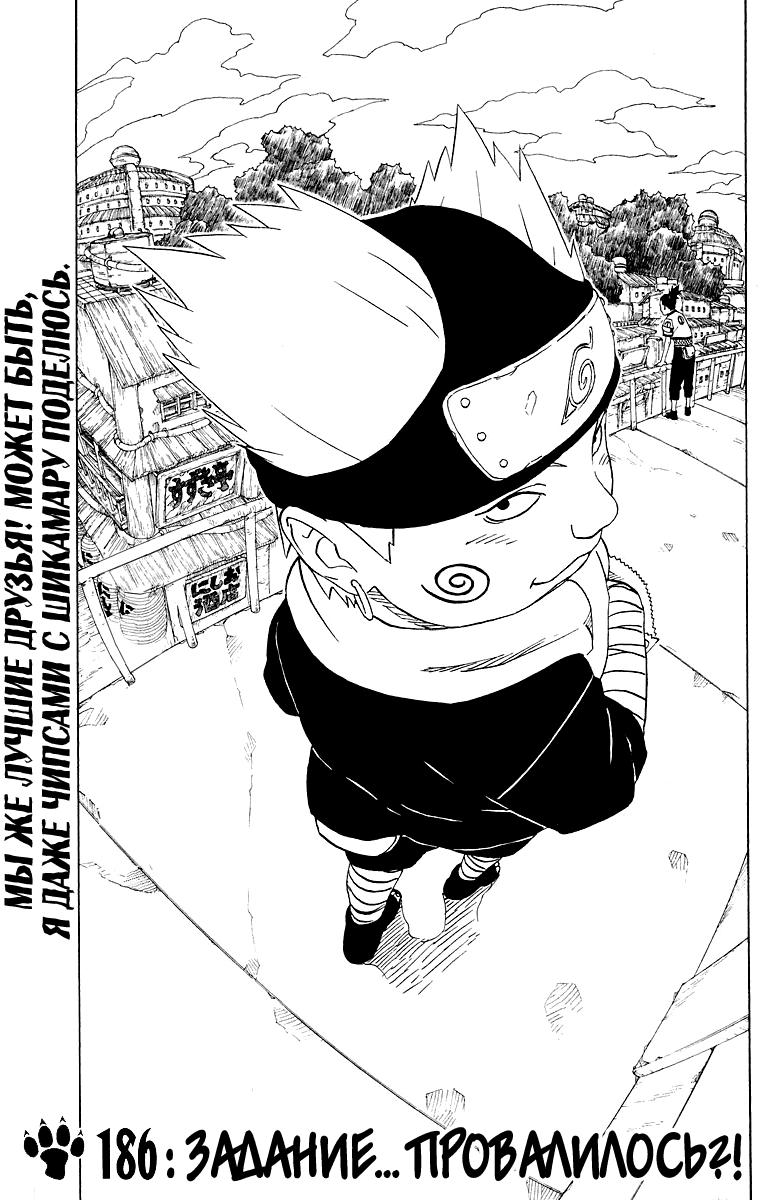 Манга Naruto / Наруто Манга Naruto Глава # 186 - Задание ... провалилось?!, страница 1