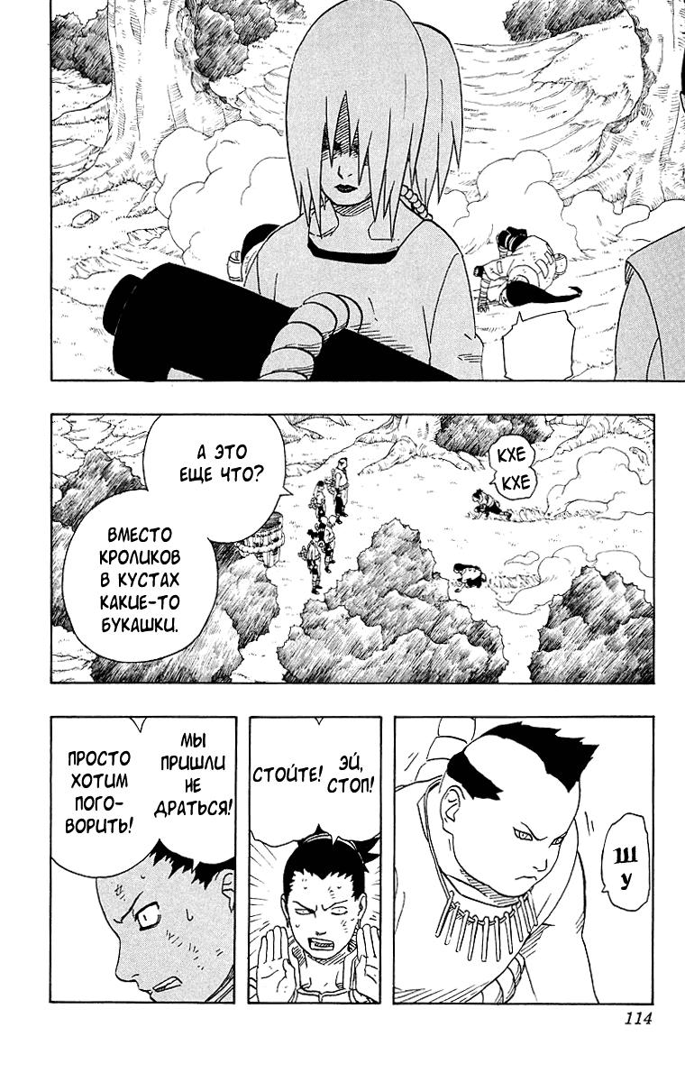 Манга Naruto / Наруто Манга Naruto Глава # 186 - Задание ... провалилось?!, страница 8