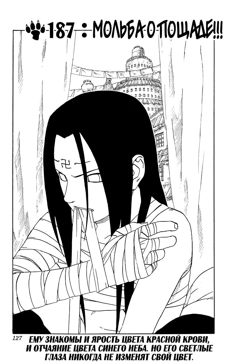 Манга Naruto / Наруто Манга Naruto Глава # 187 - Мольба о пощаде!!!, страница 1