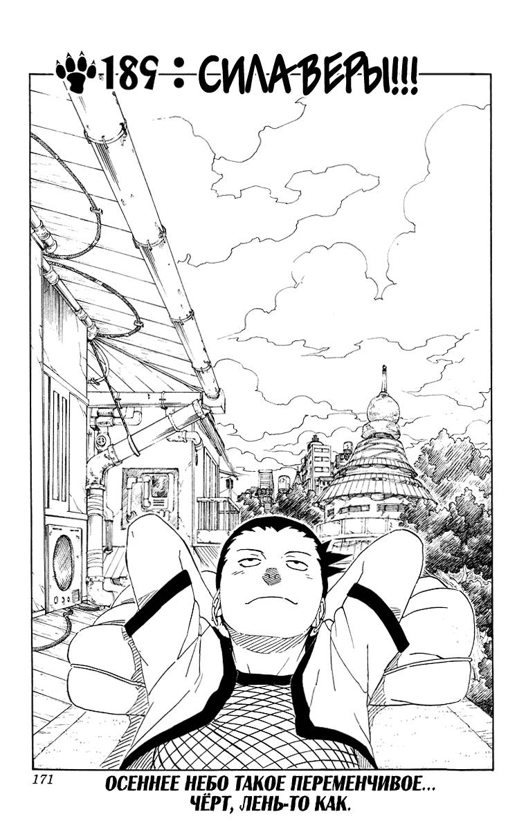 Манга Naruto / Наруто Манга Naruto Глава # 189 - Сила веры!!!, страница 1