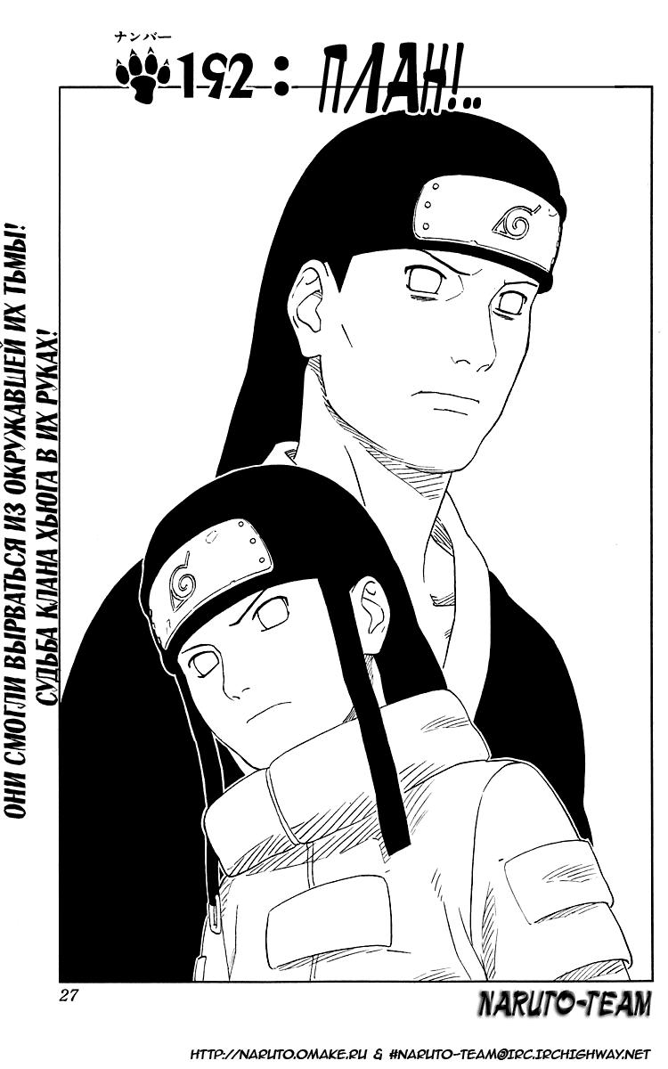 Манга Naruto / Наруто Манга Naruto Глава # 192 - План!.., страница 1