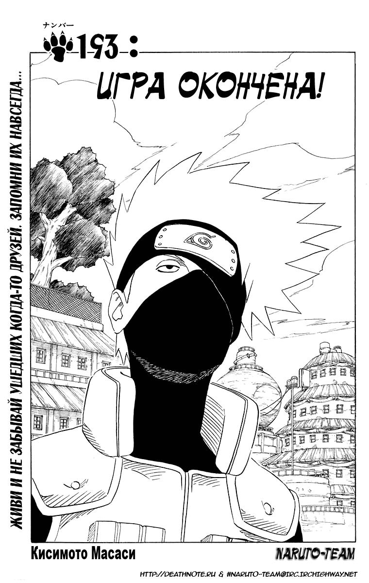 Манга Naruto / Наруто Манга Naruto Глава # 193 - Игра окончена!, страница 1