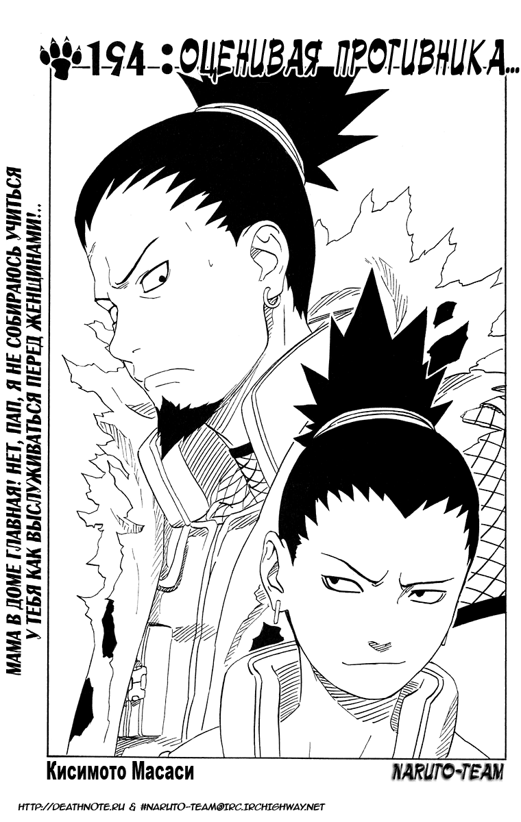Манга Naruto / Наруто Манга Naruto Глава # 194 - Оценивая противника..., страница 1