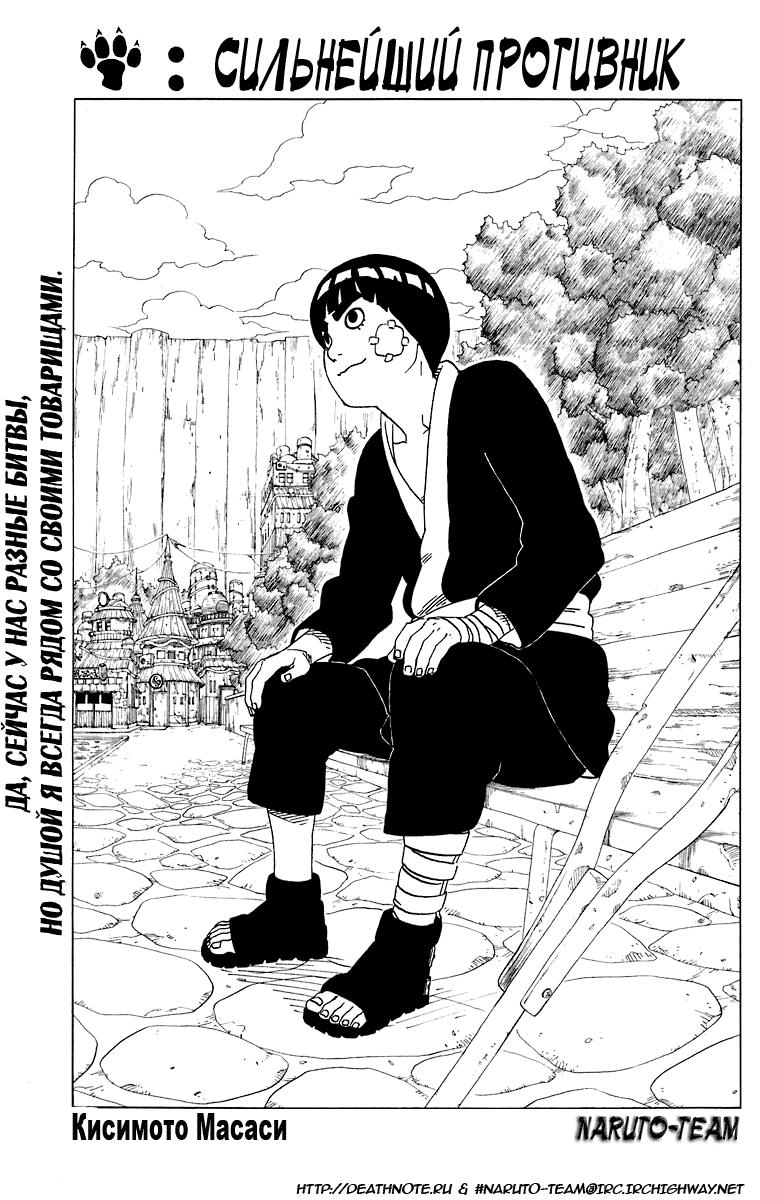 Манга Naruto / Наруто Манга Naruto Глава # 197 - Несгибаемая решимость!, страница 1
