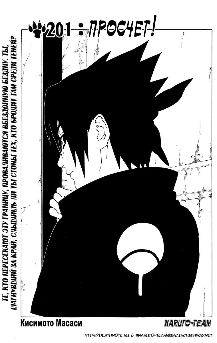 Манга Naruto / Наруто Манга Naruto Глава # 201 - Просчет!, страница 1