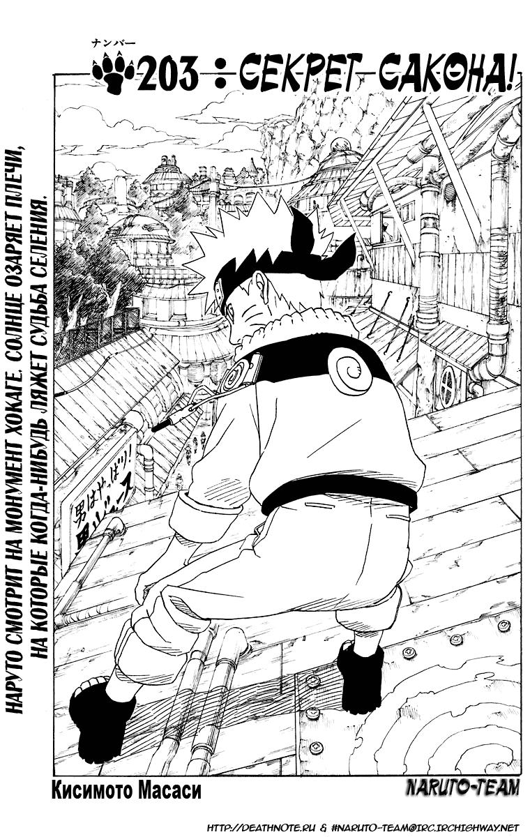 Манга Naruto / Наруто Манга Naruto Глава # 203 - Секрет Сакона!, страница 1