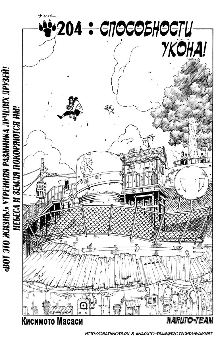 Манга Naruto / Наруто Манга Naruto Глава # 204 - Способности Укона!, страница 1