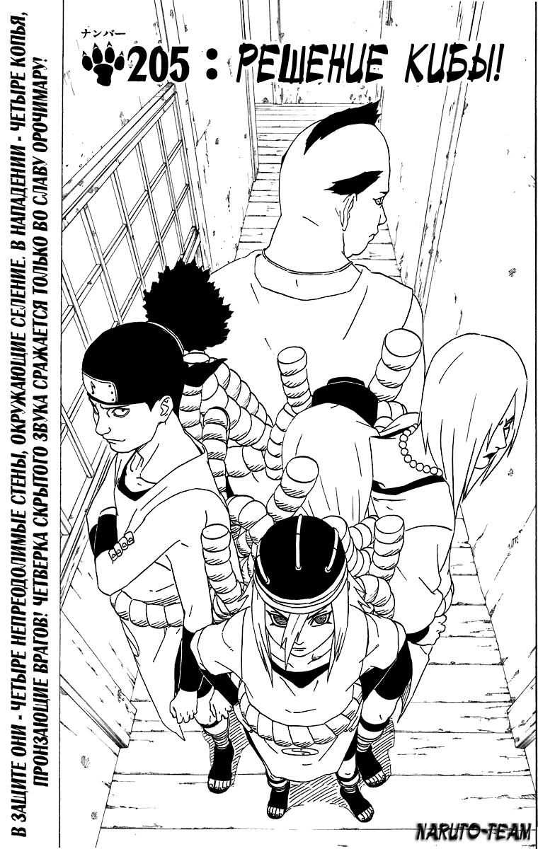 Манга Naruto / Наруто Манга Naruto Глава # 205 - Решение Кибы!, страница 1