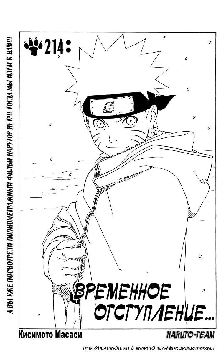 Манга Naruto / Наруто Манга Naruto Глава # 214 - Временное отступление., страница 1