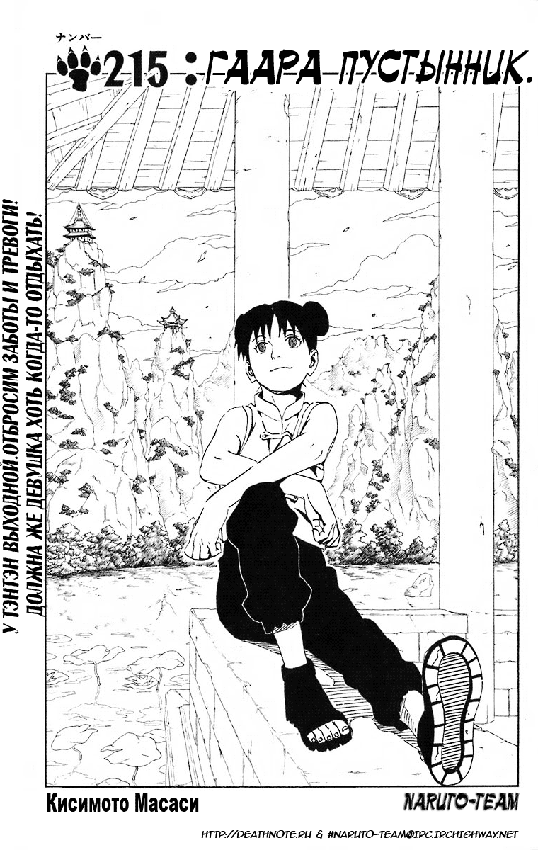 Манга Naruto / Наруто Манга Naruto Глава # 215 - Гаара пустынник., страница 1