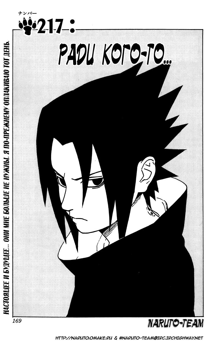 Манга Naruto / Наруто Манга Naruto Глава # 217 - Ради кого-то ..., страница 1