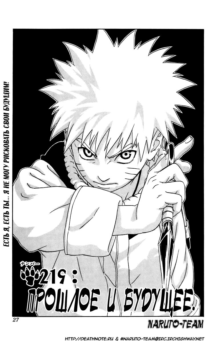 Манга Naruto / Наруто Манга Naruto Глава # 219 - Прошлое и будущее!, страница 1