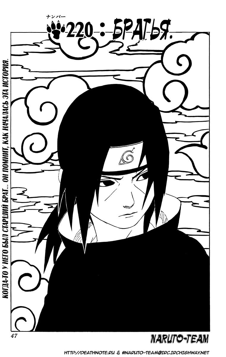 Манга Naruto / Наруто Манга Naruto Глава # 220 - Братья., страница 1