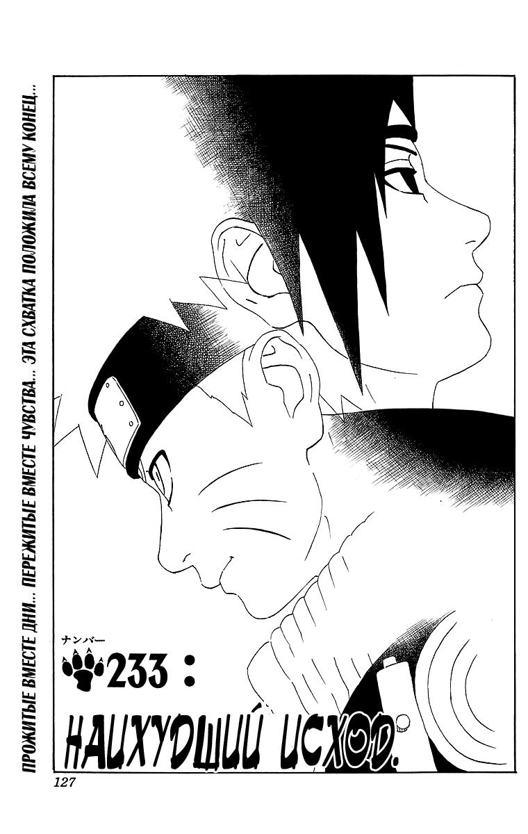 Манга Naruto / Наруто Манга Naruto Глава # 233 - День разлуки., страница 1