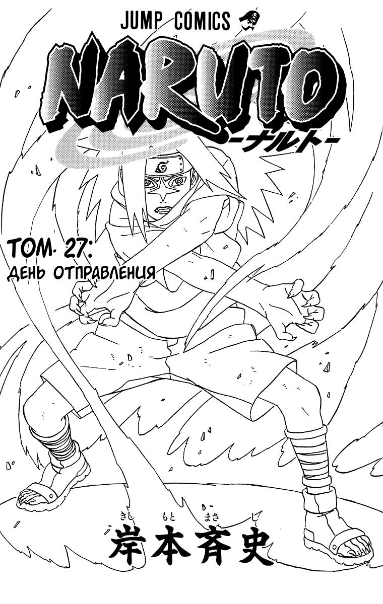 Манга Naruto / Наруто Манга Naruto Глава # 236 - Невыполненное обещание., страница 1