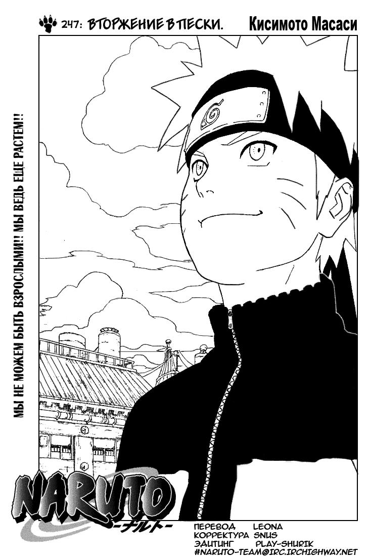 Манга Naruto / Наруто Манга Naruto Глава # 247 - Вторжение в пески., страница 1