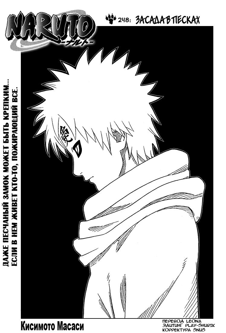 Манга Naruto / Наруто Манга Naruto Глава # 248 - Засада в песках., страница 1