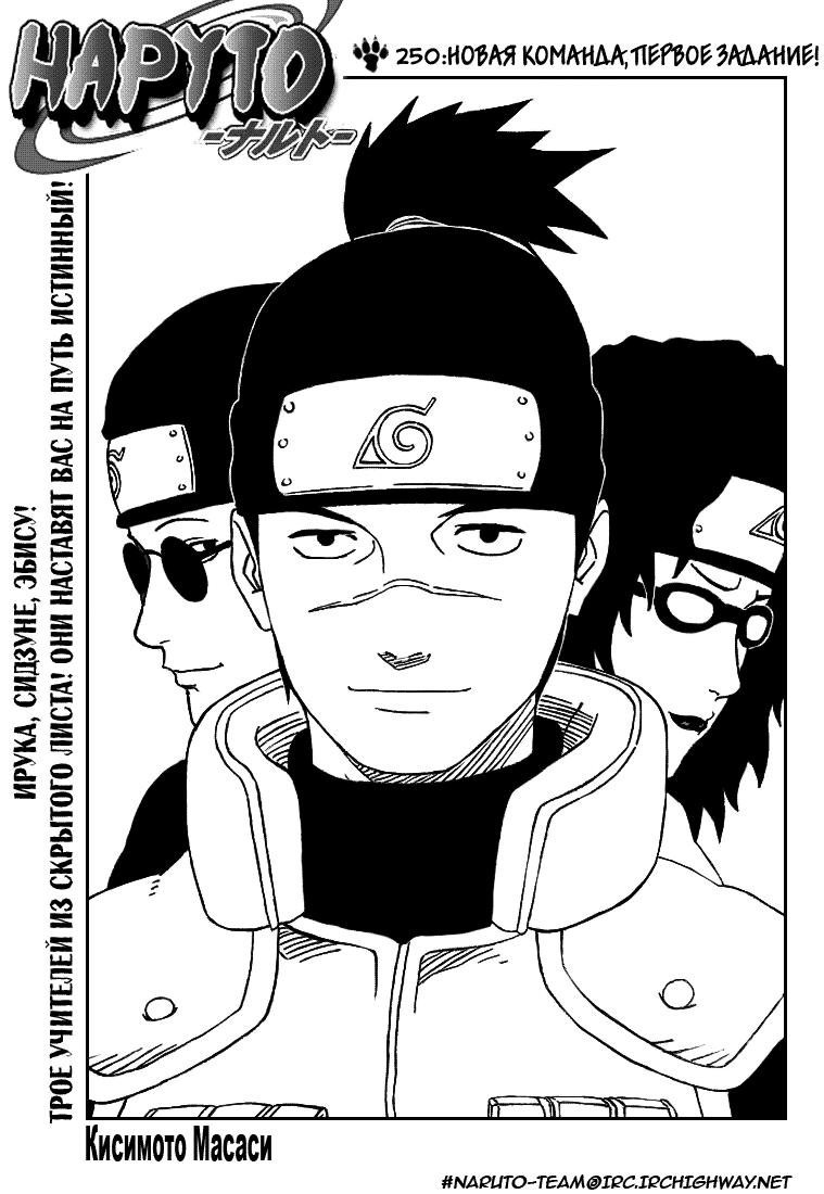 Манга Naruto / Наруто Манга Naruto Глава # 250 - Новая команда, первое задание!, страница 1