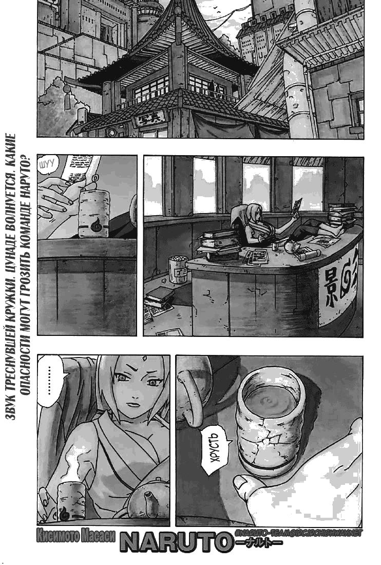 Манга Naruto / Наруто Манга Naruto Глава # 253 - Надежное подкрепление!, страница 1