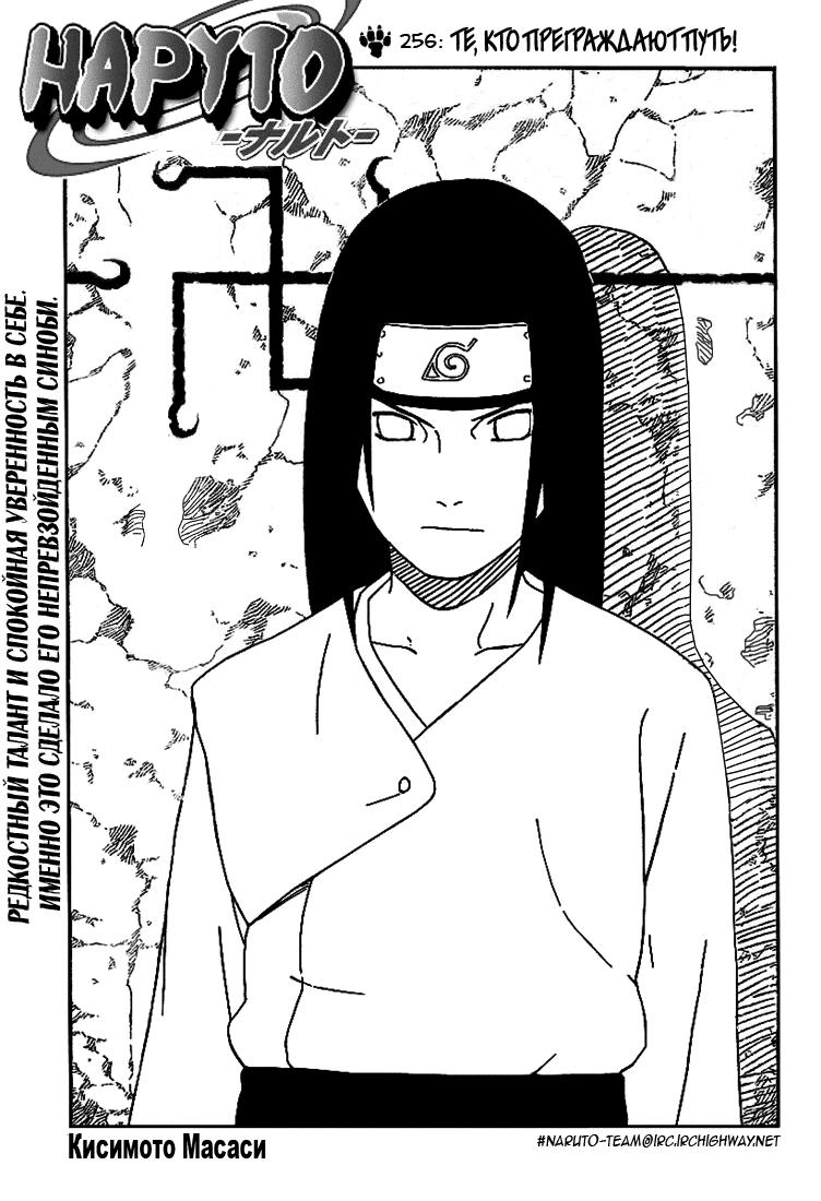 Манга Naruto / Наруто Манга Naruto Глава # 256 - Те, кто преграждают путь!, страница 1