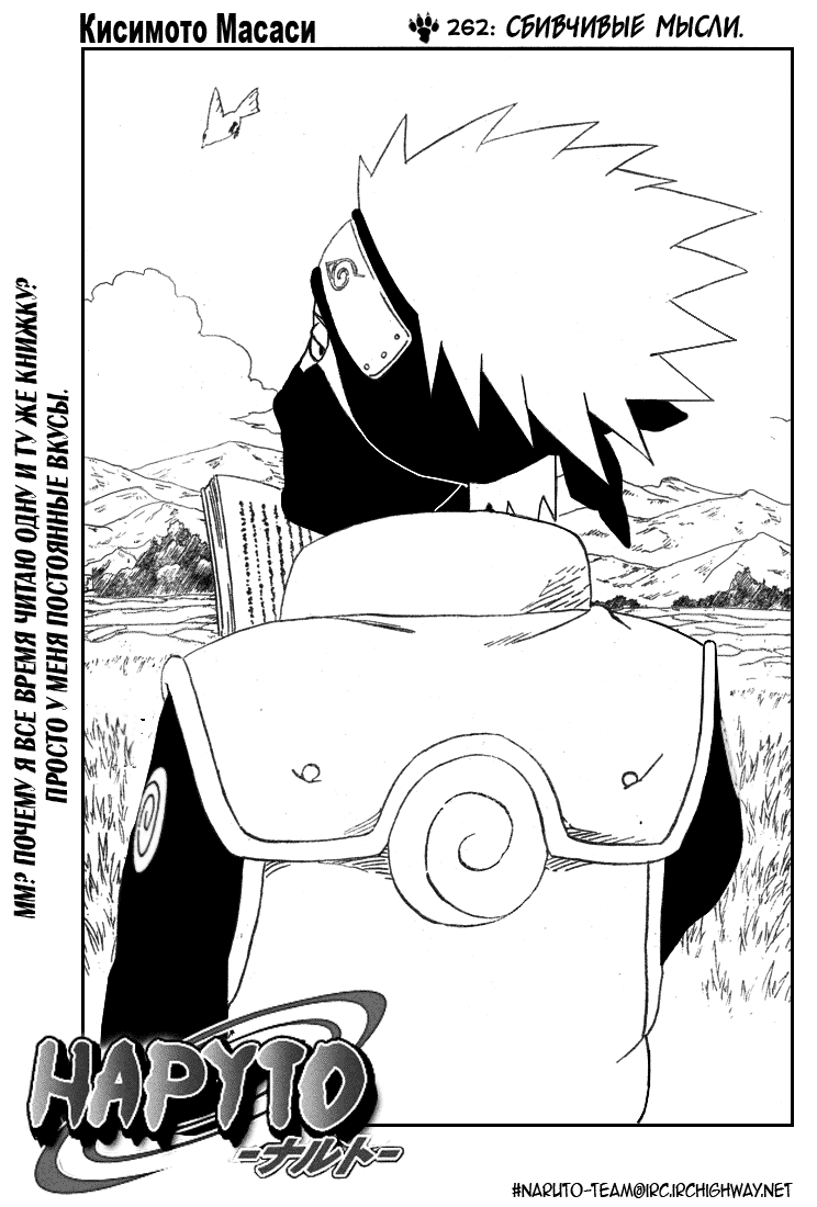 Манга Naruto / Наруто Манга Naruto Глава # 262 - Сбивчивые мысли!, страница 1