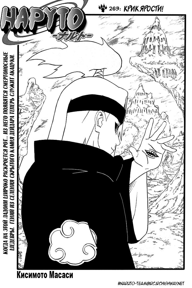 Манга Naruto / Наруто Манга Naruto Глава # 263 - Крик ярости!, страница 1