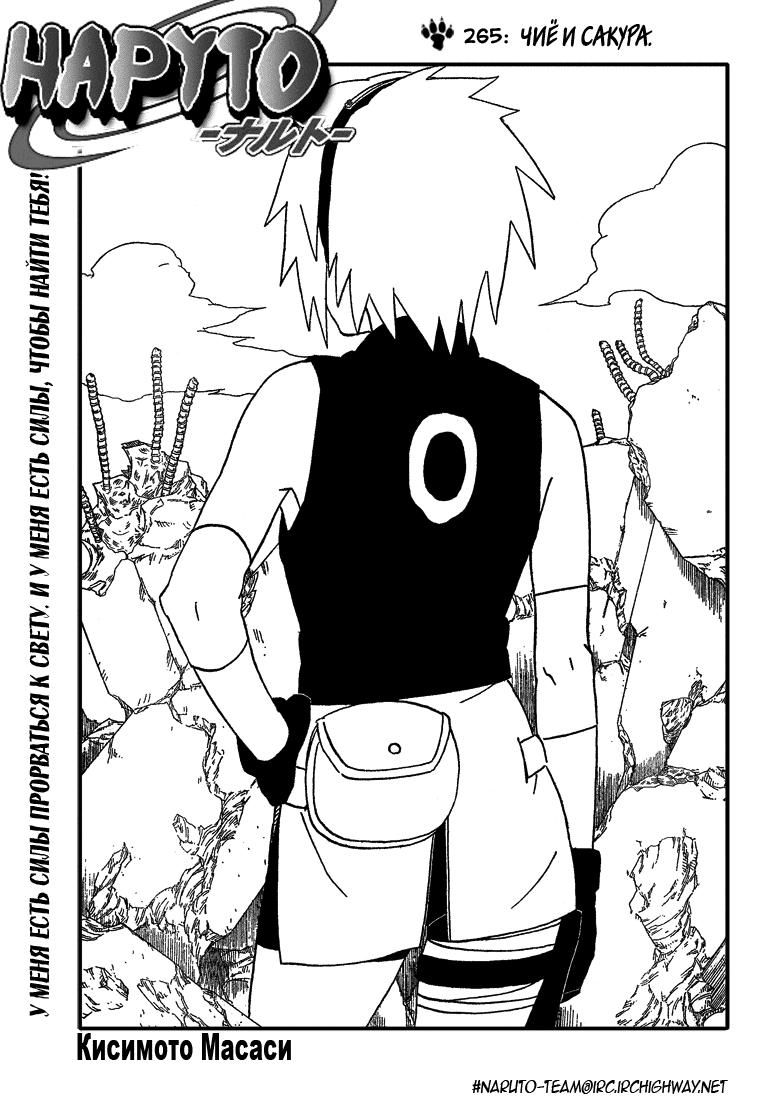 Манга Naruto / Наруто Манга Naruto Глава # 265 - Чие и Сакура., страница 1