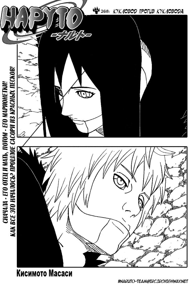 Манга Naruto / Наруто Манга Naruto Глава # 268 - Кукловод против кукловода., страница 1