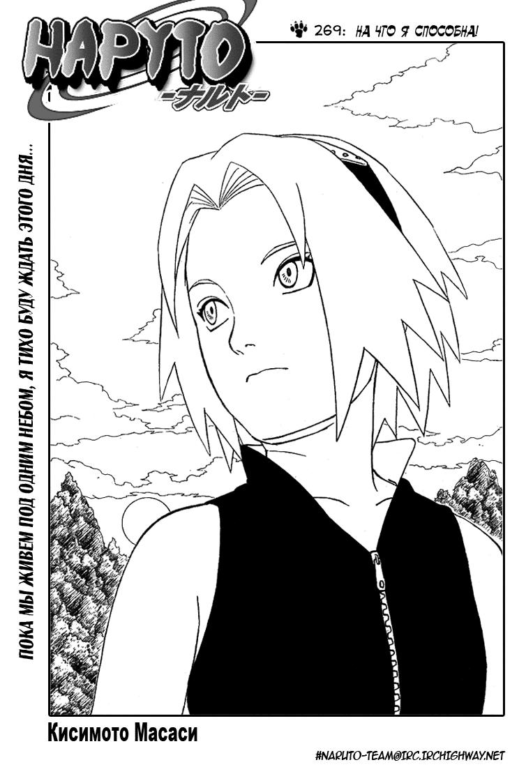 Манга Naruto / Наруто Манга Naruto Глава # 269 - На что я способна!, страница 1