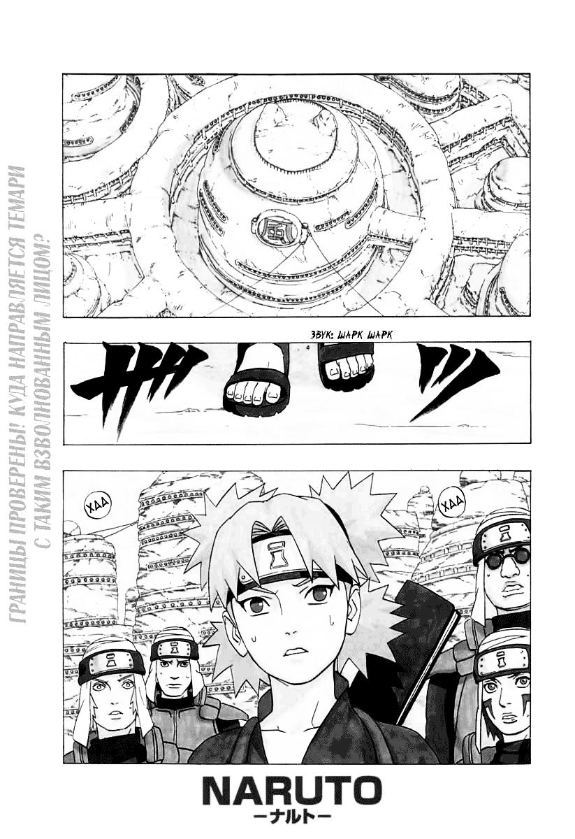 Манга Naruto / Наруто Манга Naruto Глава # 270 - Просчет., страница 1