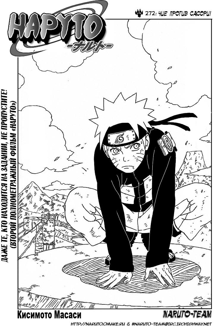 Манга Naruto / Наруто Манга Naruto Глава # 272 - Чие против Сасори!, страница 1