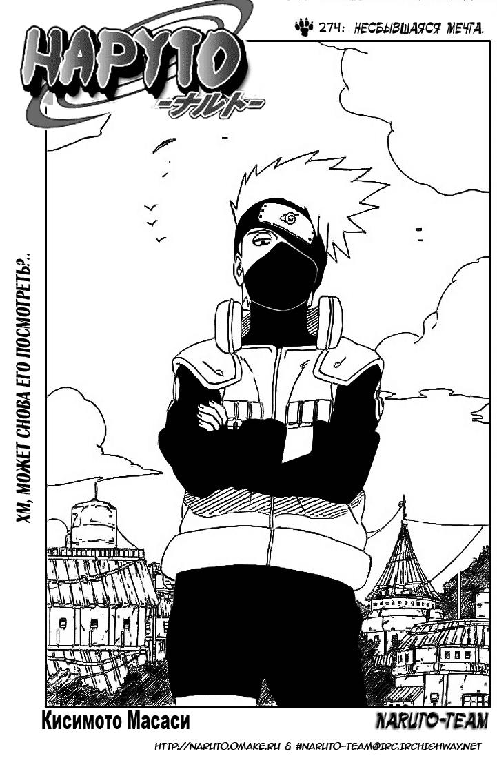 Манга Naruto / Наруто Манга Naruto Глава # 274 - Несбывшаяся мечта., страница 1