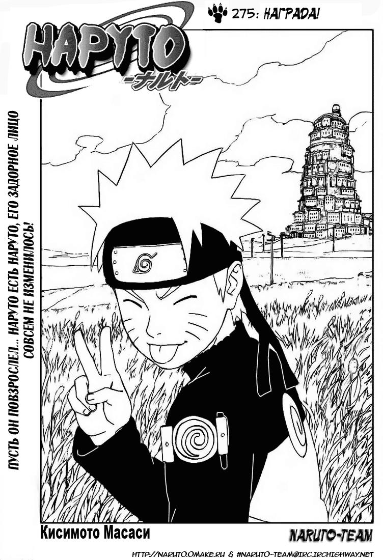 Манга Naruto / Наруто Манга Naruto Глава # 275 - Награда!, страница 1