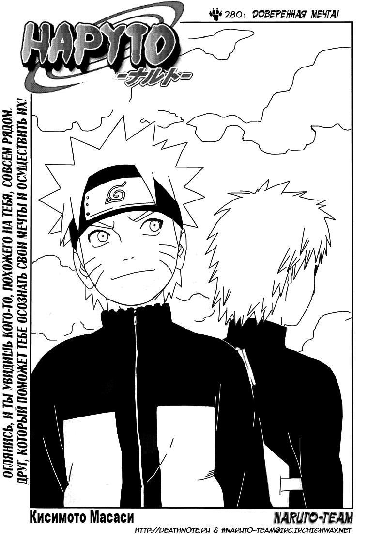 Манга Naruto / Наруто Манга Naruto Глава # 280 - Доверенная мечта!, страница 1